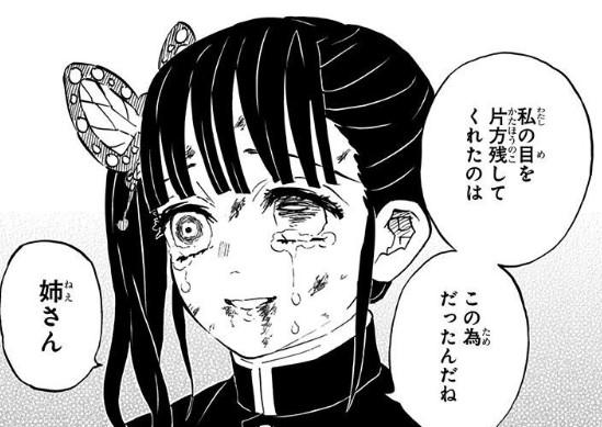 涙を流すカナヲ