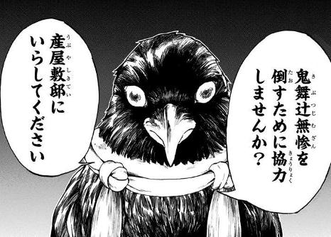 珠世を訪問する鎹鴉