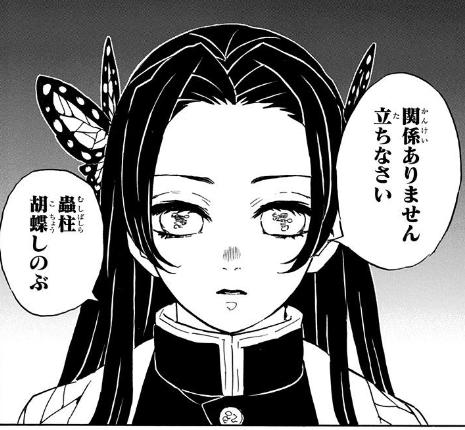 胡蝶カナエの名セリフ