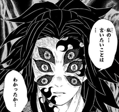 上弦の壱黒死牟(黒死牟)