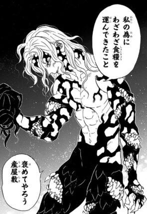 珠世の死亡シーン