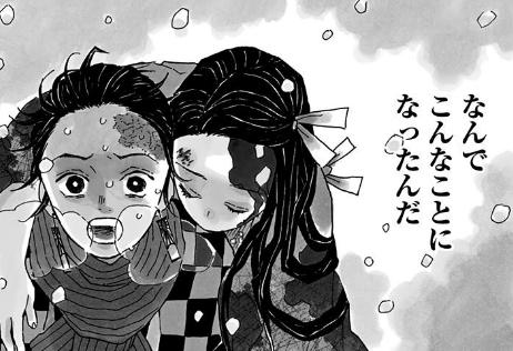 炭治郎と禰豆子