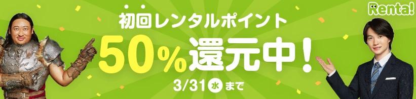 レンタの50%ポイント還元キャンペーン