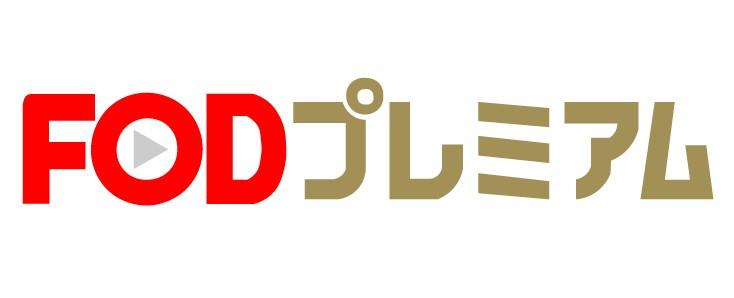 FODプレミアムのロゴイメージ