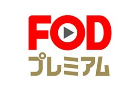 FODプレミアムのロゴ画像