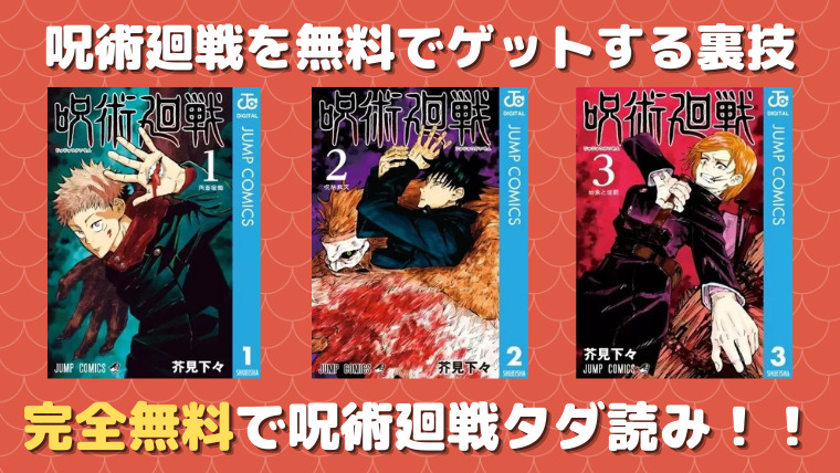 呪術廻戦1巻・2巻・3巻の表紙