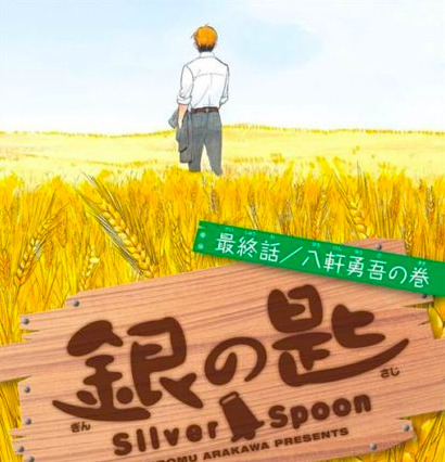 銀の匙 Silver Spoon最終回(最終話)の1ページ目