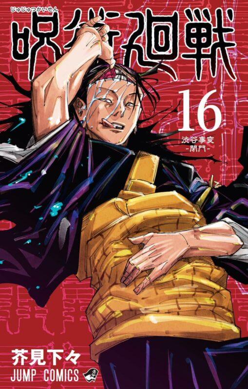 呪術廻戦16巻の表紙