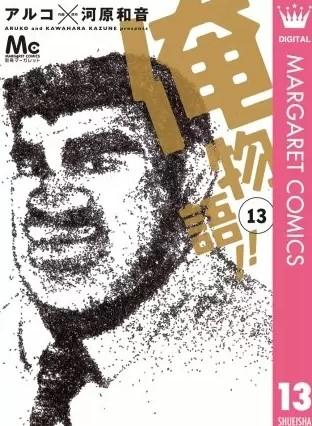 俺物語13巻の表紙