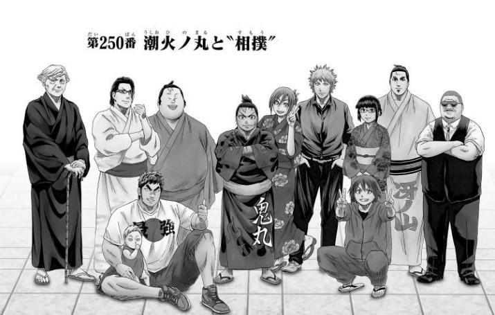 火ノ丸相撲第250番