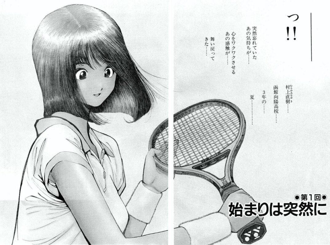 東京大学物語第1回1ページ目