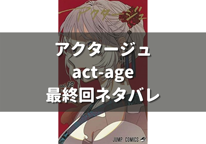 アクタージュ最終巻(12巻)の表紙