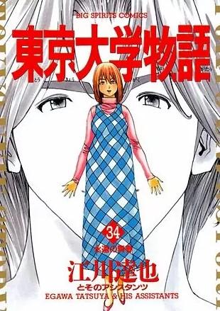 東京大学物語最終巻(34巻)の表紙