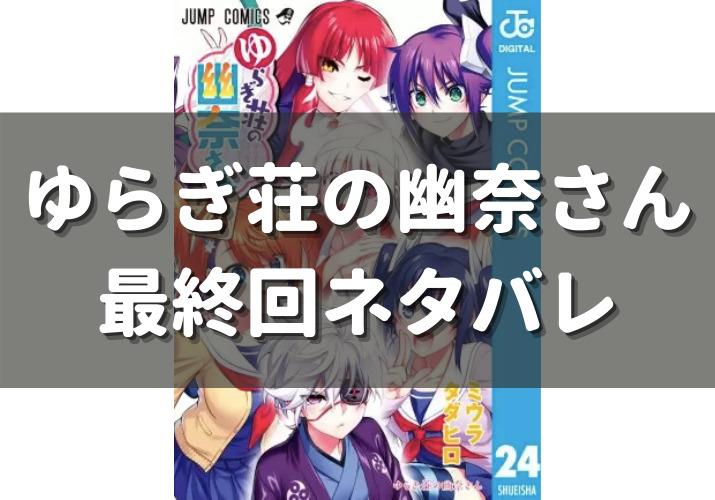ゆらぎ荘の幽奈さん最終巻(24巻)の表紙