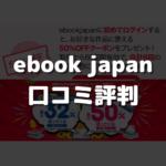 イーブックジャパン評判 アイキャッチ画像