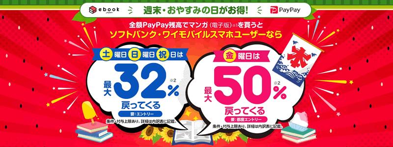 イーブックジャパン・金曜日のポイント還元