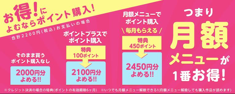 コミックシーモア月額メニュー表